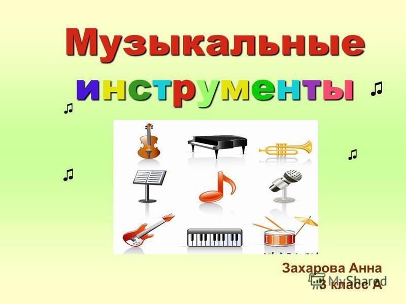 Музыкальные инструменты Захарова Анна 3 класс А