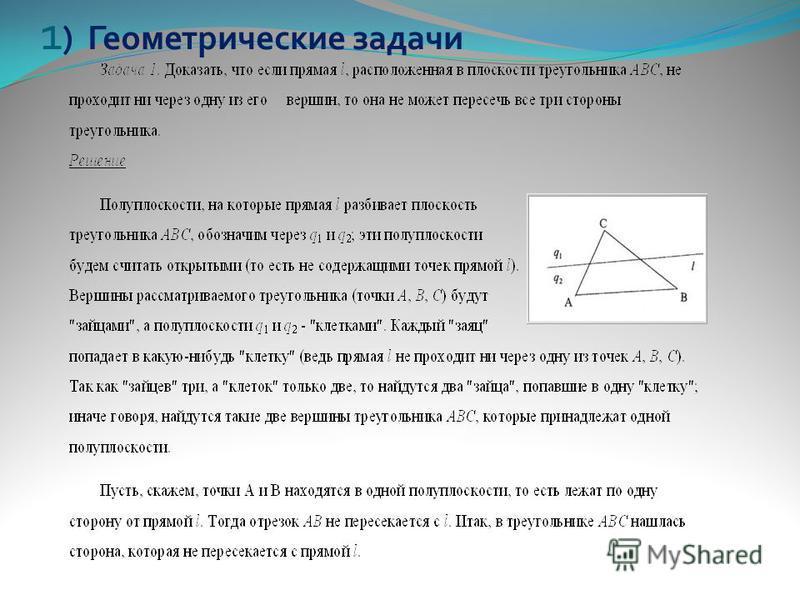 1 ) Геометрические задачи