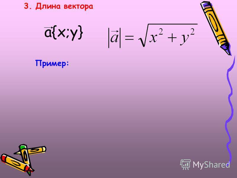 3. Длина вектора a{x;y} Пример: