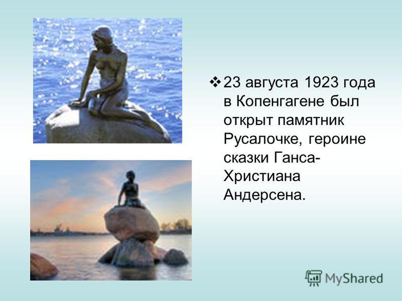 23 августа 1923 года в Копенгагене был открыт памятник Русалочке, героине сказки Ганса- Христиана Андерсена.
