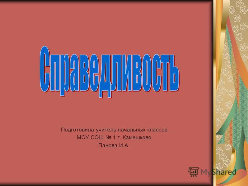 Подготовила учитель начальных классов МОУ СОШ 1 г. Камешково Панова И.А.