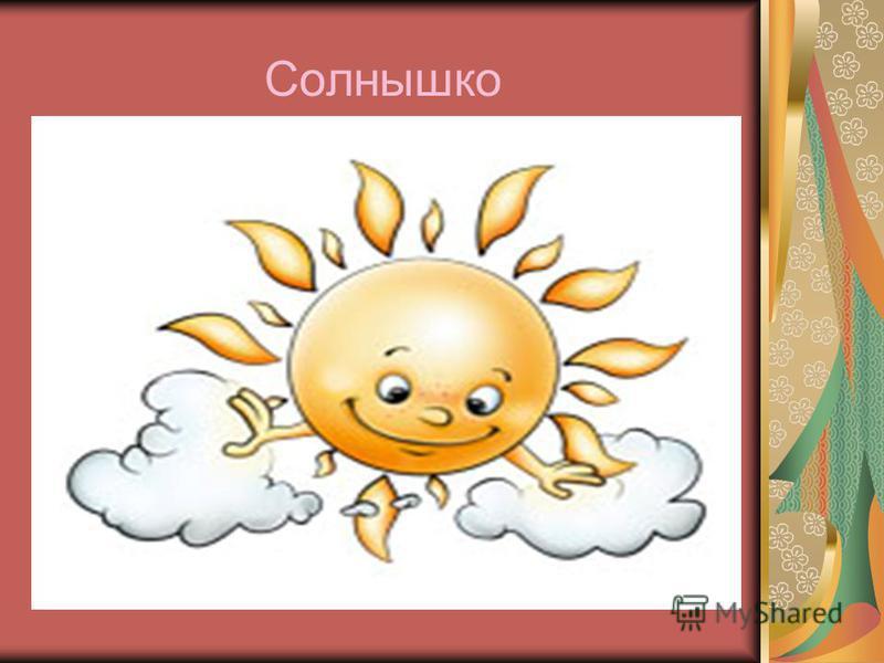 Солнышко