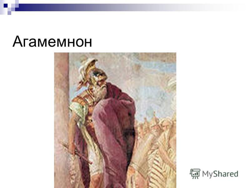 Агамемнон