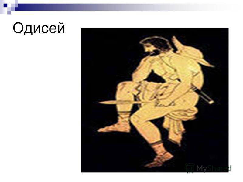 Одисей