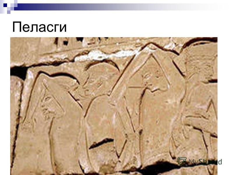 Пеласги