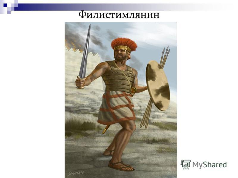 Филистимлянин