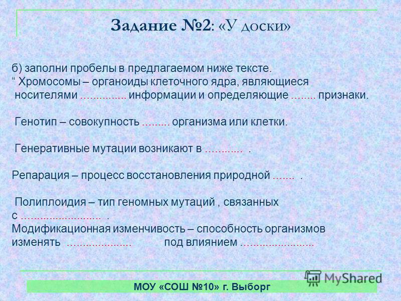 б) заполни пробелы в предлагаемом ниже тексте. Хромосомы – органоиды клеточного ядра, являющиеся носителями............... информации и определяющие........ признаки. Генотип – совокупность......... организма или клетки. Генеративные мутации возникаю