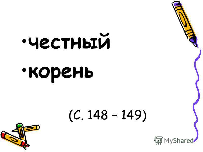 честный корень (С. 148 – 149)