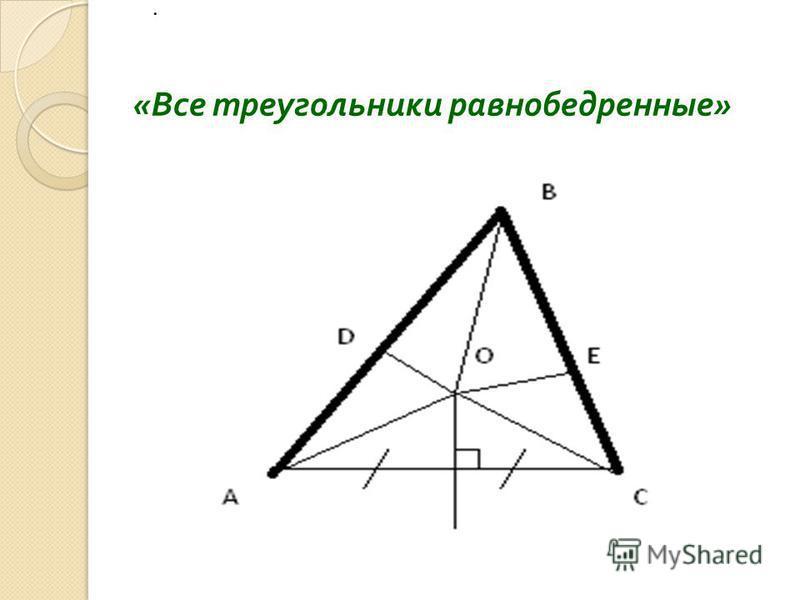 « Все треугольники равнобедренные ».