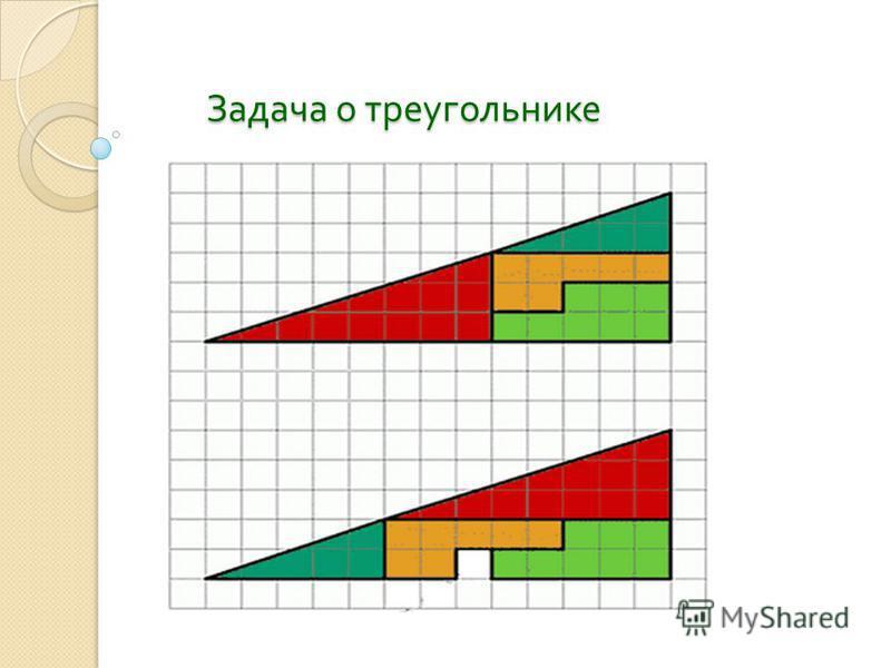 Задача о треугольнике Задача о треугольнике