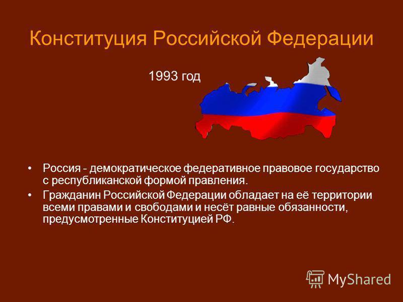 Россия - демократическое федеративное правовое государство с республиканской формой правления. Гражданин Российской Федерации обладает на её территории всеми правами и свободами и несёт равные обязанности, предусмотренные Конституцией РФ. Конституция