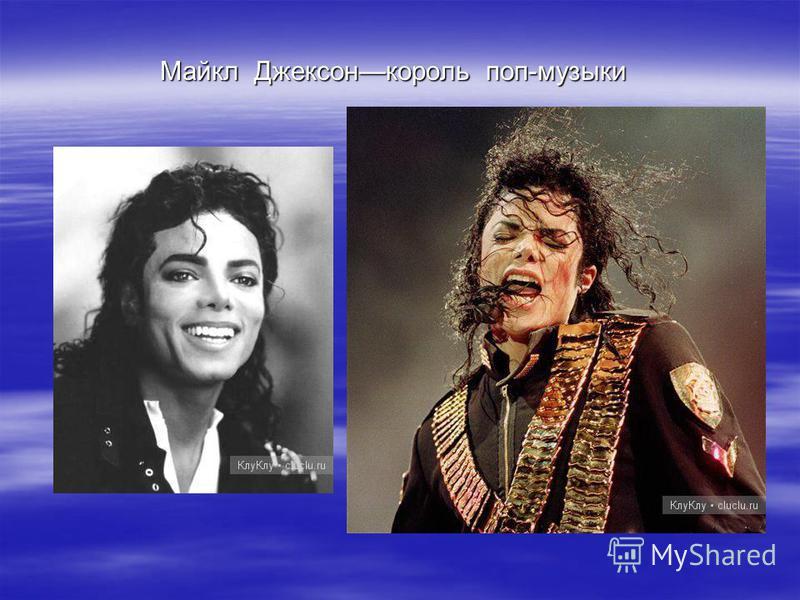 Майкл Джексонкороль поп-музыки