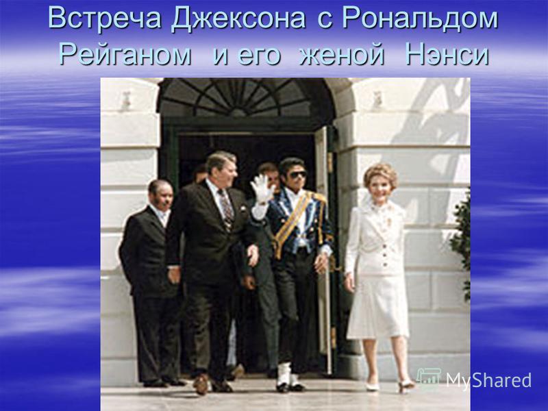 Встреча Джексона с Рональдом Рейганом и его женой Нэнси