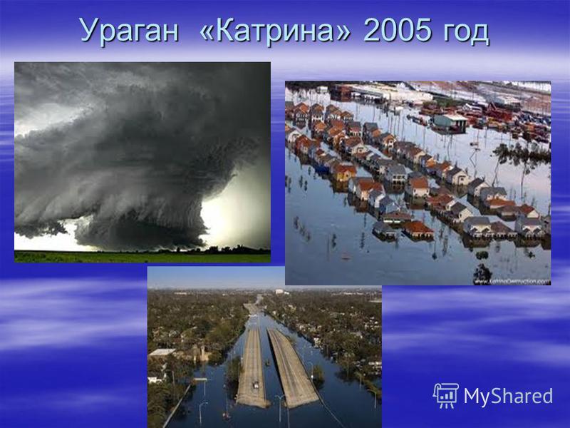 Ураган «Катрина» 2005 год