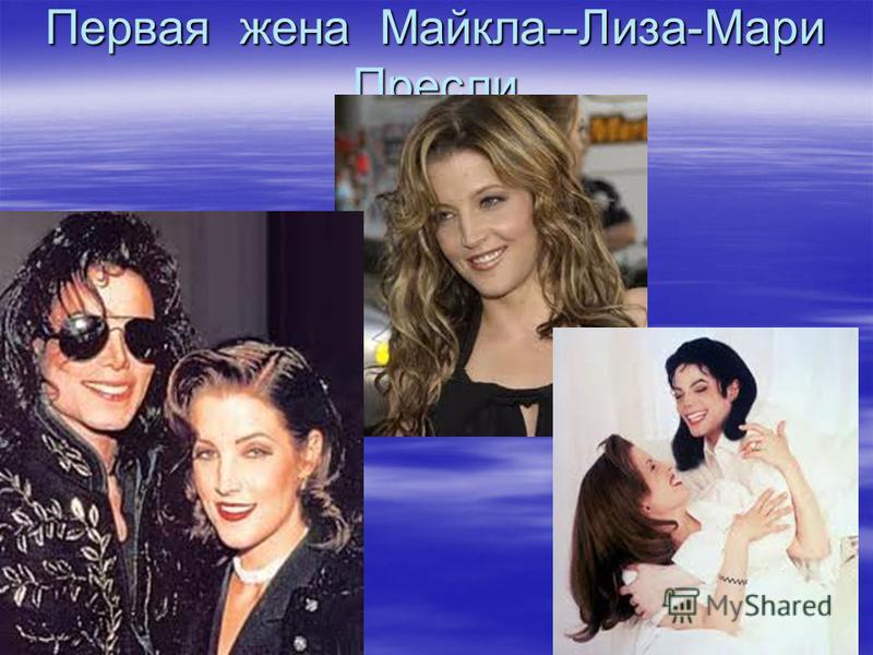 Первая жена Майкла--Лиза-Мари Пресли