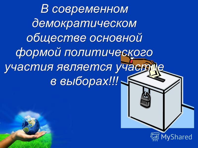 Free Powerpoint Templates Page 11 В современном демократическом обществе основной формой политического участия является участие в выборах!!!