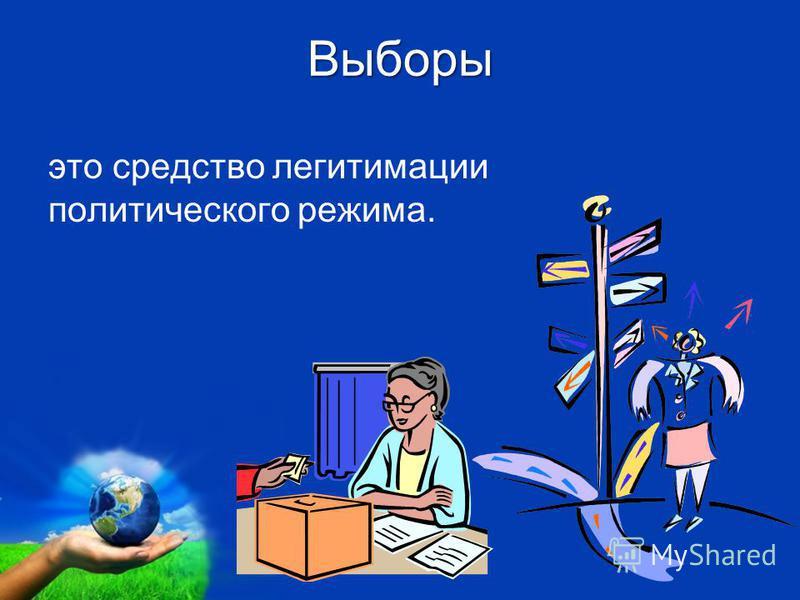 Free Powerpoint Templates Page 13 Выборы это средство легитимации политического режима.