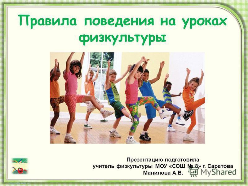 Правила поведения на уроках физкультуры Презентацию подготовила учитель физкультуры МОУ «СОШ 8» г. Саратова Манилова А.В.