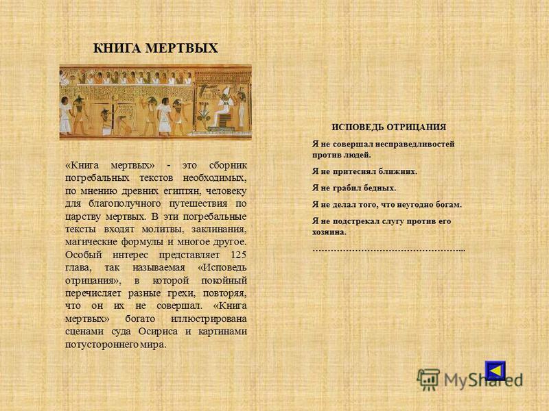 КНИГА МЕРТВЫХ «Книга мертвых» - это сборник погребальных текстов необходимых, по мнению древних египтян, человеку для благополучного путешествия по царству мертвых. В эти погребальные тексты входят молитвы, заклинания, магические формулы и многое дру