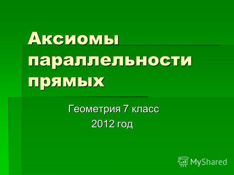 Аксиомы параллельности прямых Геометрия 7 класс Геометрия 7 класс 2012 год