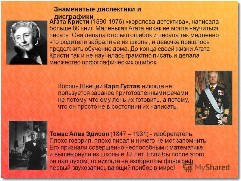 Король Швеции Карл Густав никогда не пользуется заранее приготовленными речами не потому, что ему лень их готовить, а потому, что он просто не в состоянии их написать. Томас Алва Эдисон (1847 – 1931) - изобретатель. Плохо говорил, плохо писал и ничег