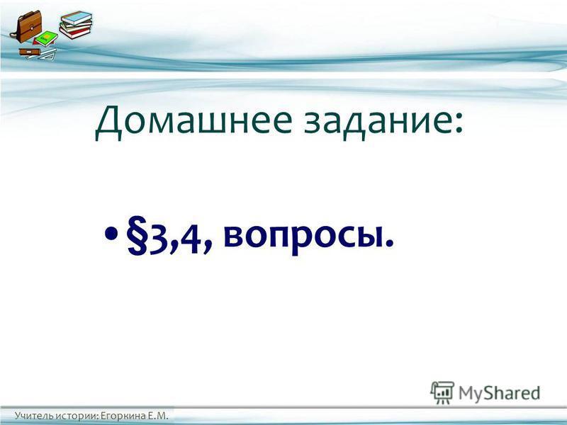 Учитель истории: Егоркина Е.М. Домашнее задание: §3,4, вопросы.