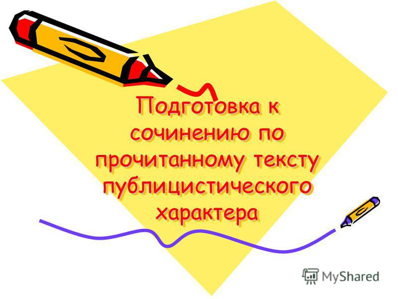 Подготовка к сочинению по прочитанному тексту публицистического характера