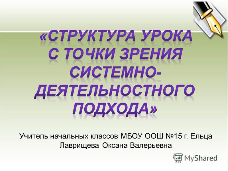 Учитель начальных классов МБОУ ООШ 15 г. Ельца Лаврищева Оксана Валерьевна