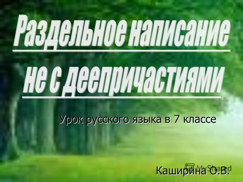 Урок русского языка в 7 классе Каширина О.В.