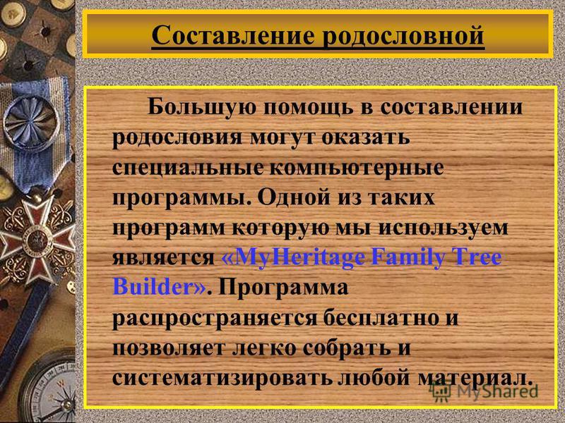 Большую помощь в составлении родословия могут оказать специальные компьютерные программы. Одной из таких программ которую мы используем является «MyHeritage Family Tree Builder». Программа распространяется бесплатно и позволяет легко собрать и систем