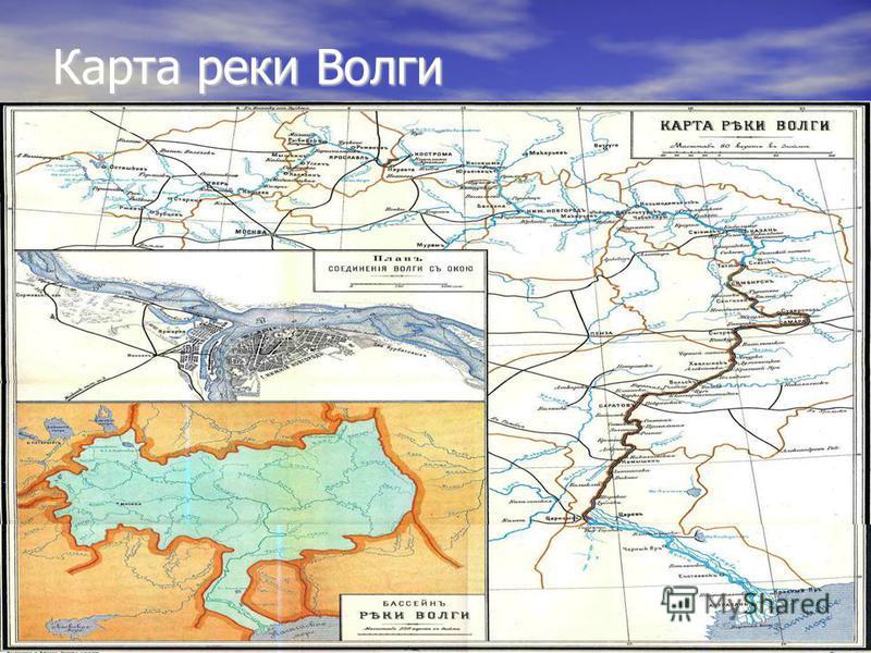 Крупнейшая река Европы Волга - это крупнейшая река в Европе. Её длинна 3530 км, площадь бассейна 1360000 кв.км. Берёт начало на Валдайской возвышенности, впадает в Каспийское море, образует дельту 19000 кв.км. В Волгу впадает около 200 притоков, наиб