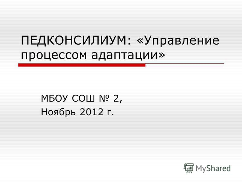 ПЕДКОНСИЛИУМ: «Управление процессом адаптации» МБОУ СОШ 2, Ноябрь 2012 г.
