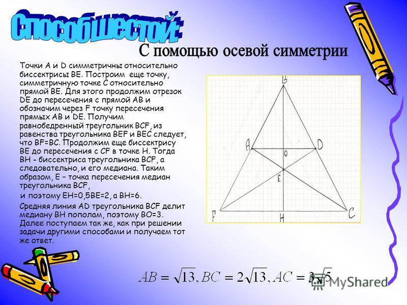 Точки А и D симметричны относительно биссектрисы ВЕ. Построим еще точку, симметричную точке С относительно прямой ВЕ. Для этого продолжим отрезок DЕ до пересечения с прямой АВ и обозначим через F точку пересечения прямых АВ и DЕ. Получим равнобедренн