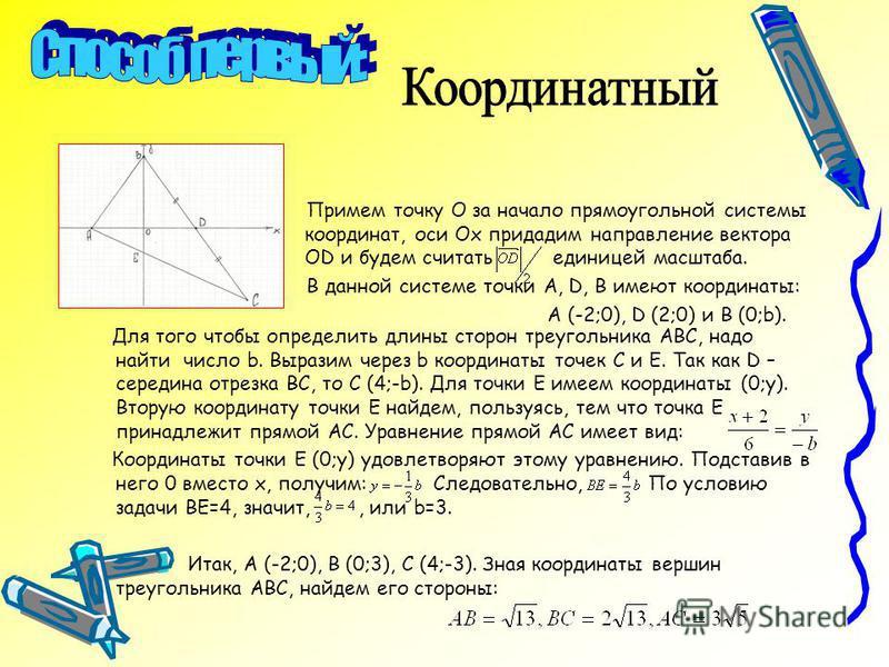 Примем точку О за начало прямоугольной системы координат, оси Ох придадим направление вектора OD и будем считать единицей масштаба. В данной системе точки A, D, B имеют координаты: А (-2;0), D (2;0) и В (0;b). Для того чтобы определить длины сторон т