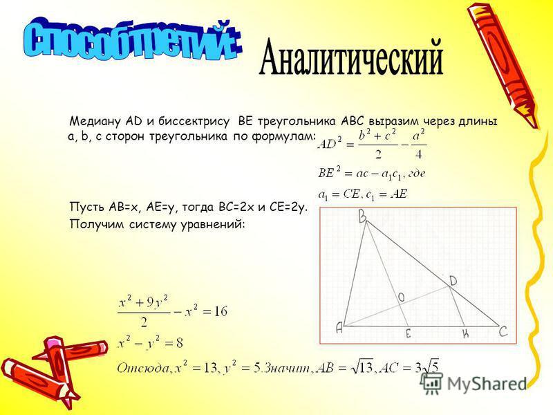 Медиану AD и биссектрису ВЕ треугольника АВС выразим через длины а, b, с сторон треугольника по формулам: Пусть АВ=х, АЕ=у, тогда ВС=2 х и СЕ=2 у. Получим систему уравнений: