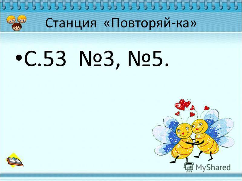 Станция «Задачкино» С.53 1