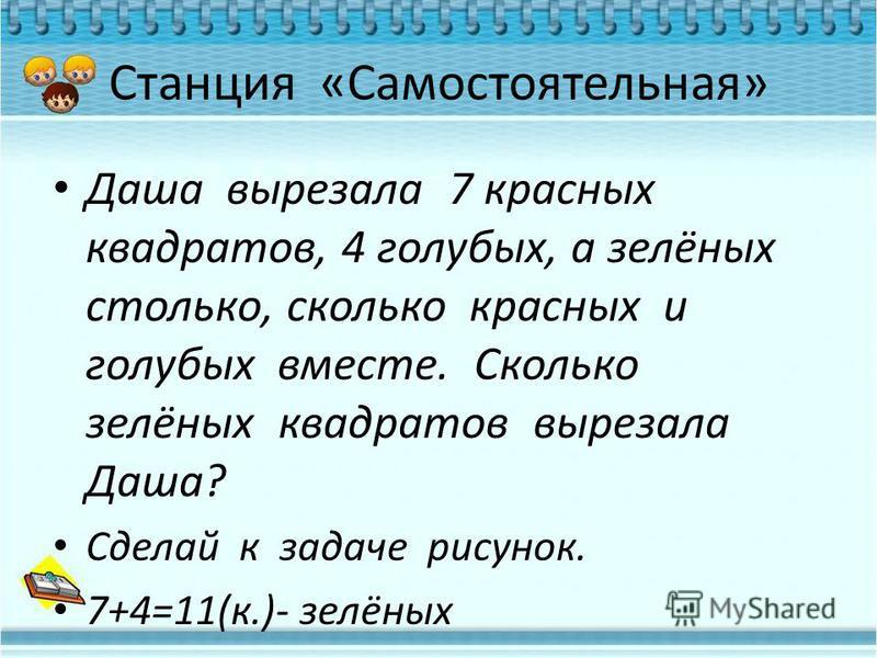 Станция «Повторяй-ка» С.53 3, 5.
