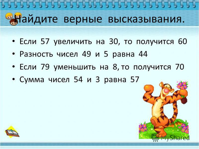 Какое из выражений является решением задачи? Холмогоский гусь весит 9 кг, а тульский – на 2 кг меньше. Сколько вместе весят холмогорский и тульский гуси? 9-2 (9+2)+9 9+(9+2)