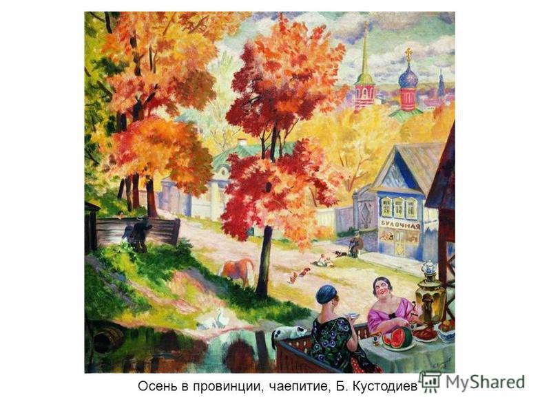 Осень в провинции, чаепитие, Б. Кустодиев