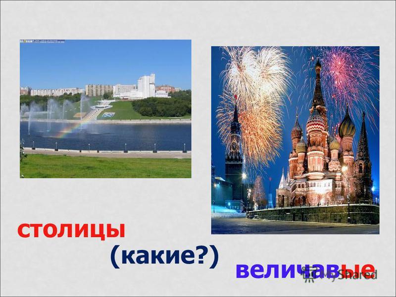 столицы (какие?) величавые