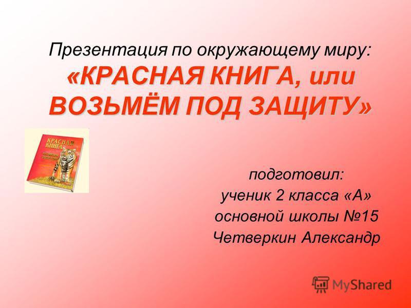 Скачать онлайн презентацию красная книга