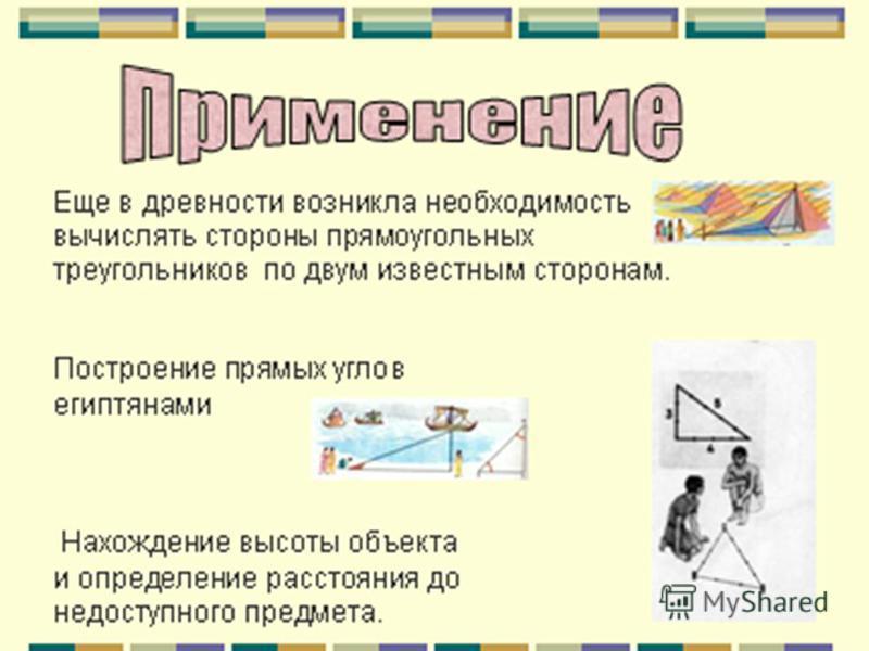 К теореме Пифагора его ученики составляли стишки, вроде: «Пифагоровы штаны во все стороны равны», А также рисовали такие карикатуры: Шарж из учебника XVI века.