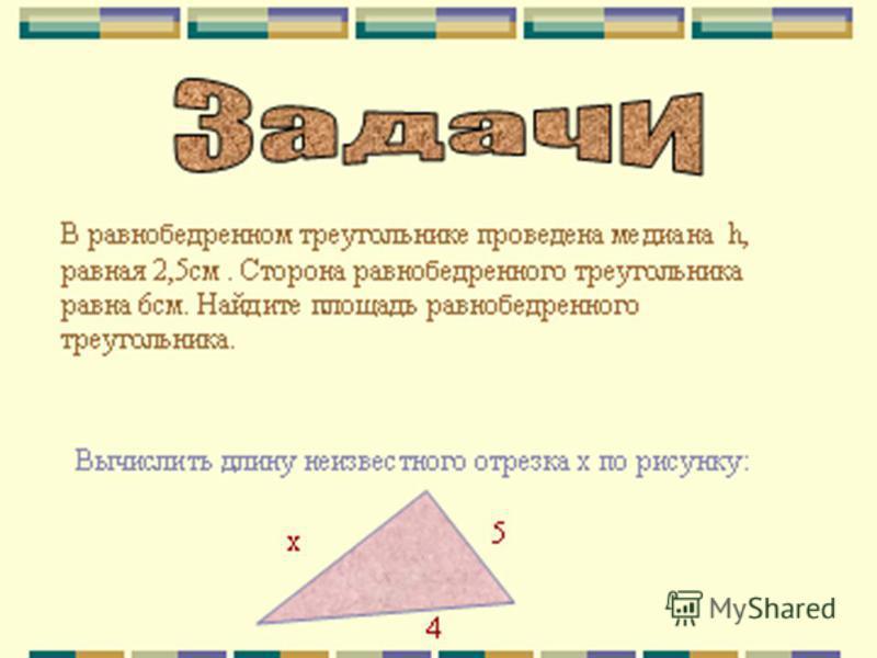 С глубокой древности математики находят все новые и новые доказательства теоремы Пифагора, все новые и новые замыслы ее доказательств. Таких доказательств – более или менее строгих, более или менее наглядных – известно более полутора сотен (по другим