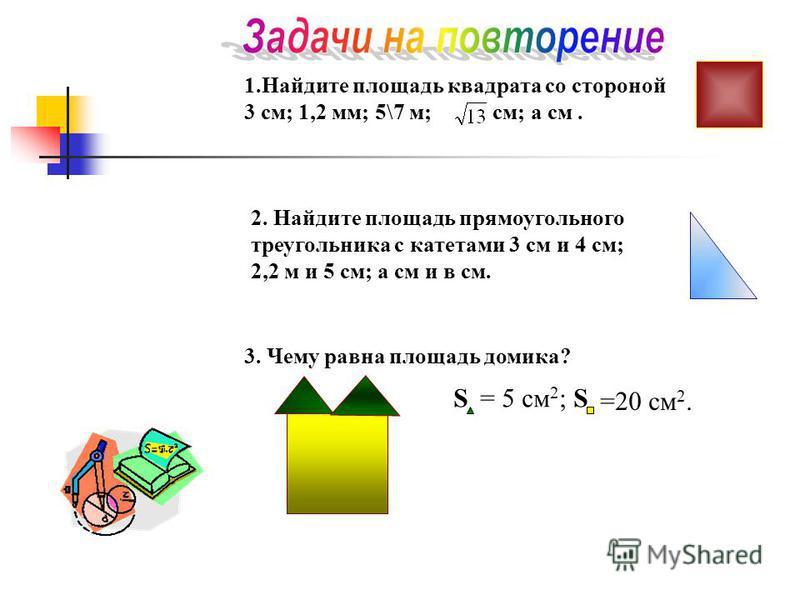 Теорема Пифагора Урок геометрии в 8 классе Батяева М.С.