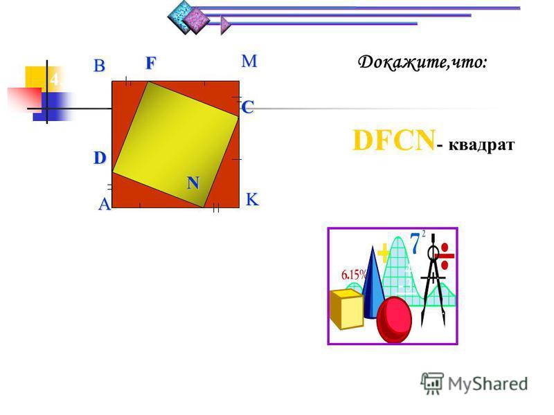 1. Найдите площадь квадрата со стороной 3 см; 1,2 мм; 5\7 м; см; а см. 2. Найдите площадь прямоугольного треугольника с катетами 3 см и 4 см; 2,2 м и 5 см; а см и в см. 3. Чему равна площадь домика? S= 5 см 2 ; S =20 см 2.