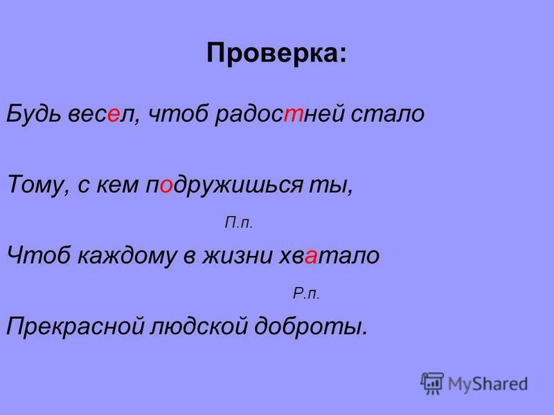 Упражнение 145, стр.78