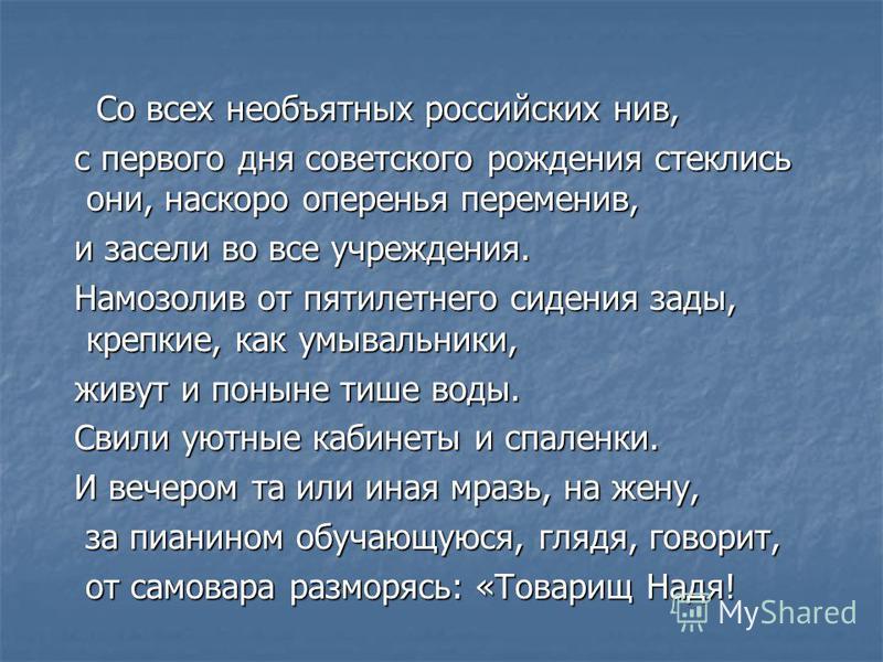 Со всех необъятных российских нив, Со всех необъятных российских нив, с первого дня советского рождения стеклись они, наскоро оперенья переменив, с первого дня советского рождения стеклись они, наскоро оперенья переменив, и засели во все учреждения.