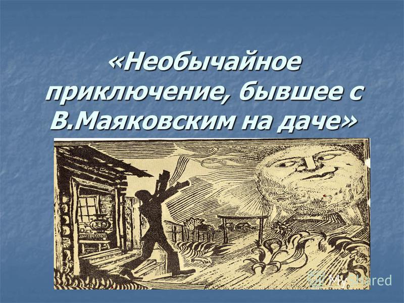 «Необычайное приключение, бывшее с В.Маяковским на даче» (1920 г.)