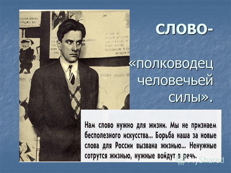 СЛОВО- «полководец человечьей силы». СЛОВО- «полководец человечьей силы».