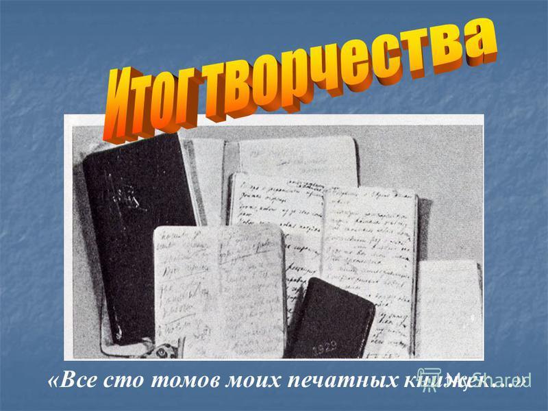 «Все сто томов моих печатных книжек…»